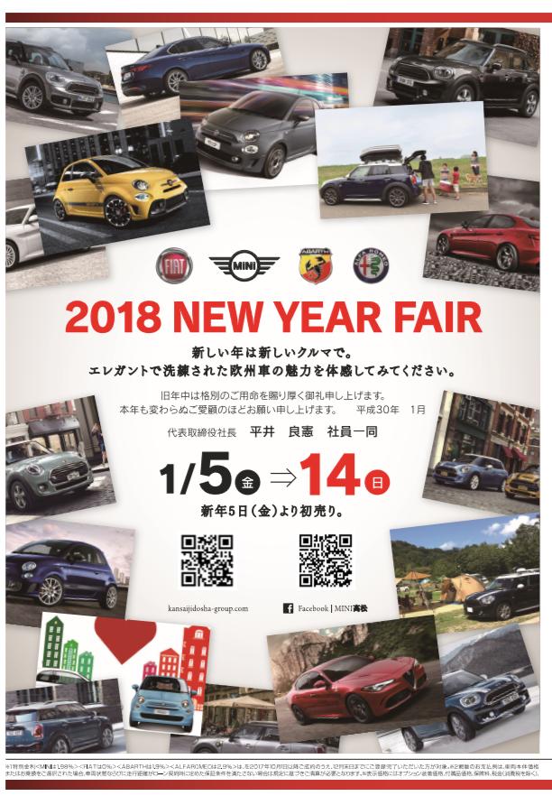 2018NYフェア