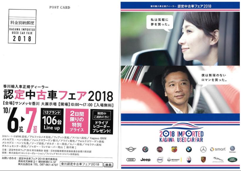 中古車フェア2018